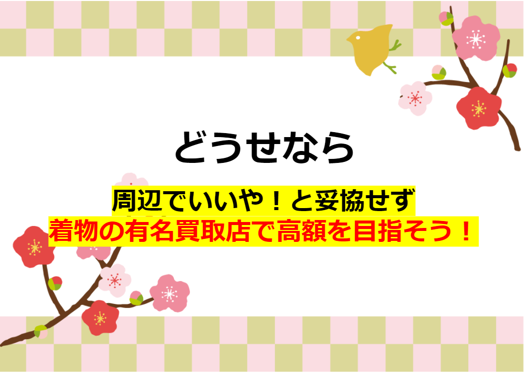 紫又駅で着物の有名買取店で高額を目指す